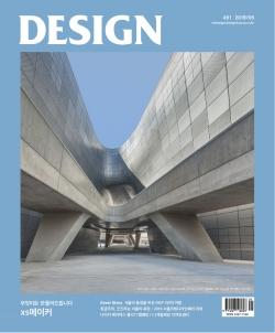 월간 디자인 : Special Feature 특집 기사 | 매거진 | DESIGN